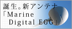 Marine Digital EGG